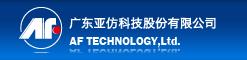 广东亚仿科技股份有限公
